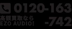 高額買取ならEZO AUDIO! 0120-163-742